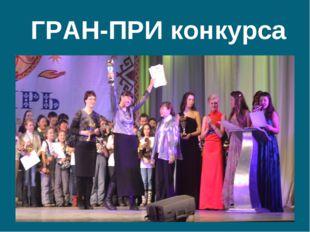 ГРАН-ПРИ конкурса