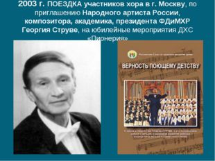 2003 г. ПОЕЗДКА участников хора в г. Москву, по приглашению Народного артиста