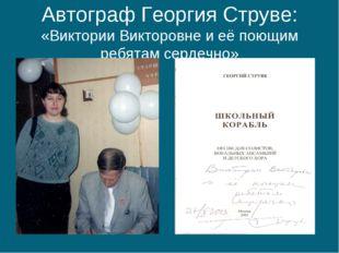 Автограф Георгия Струве: «Виктории Викторовне и её поющим ребятам сердечно»
