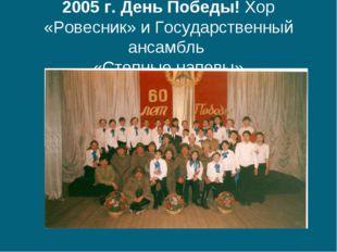 2005 г. День Победы! Хор «Ровесник» и Государственный ансамбль «Степные напе