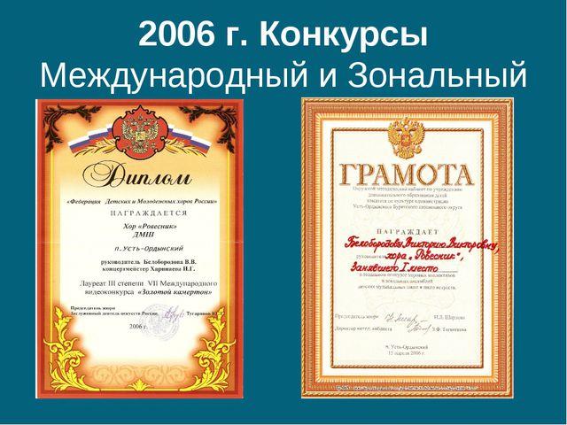2006 г. Конкурсы Международный и Зональный