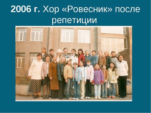 2006 г. Хор «Ровесник» после репетиции