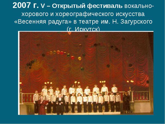2007 г. V – Открытый фестиваль вокально-хорового и хореографического искусств...