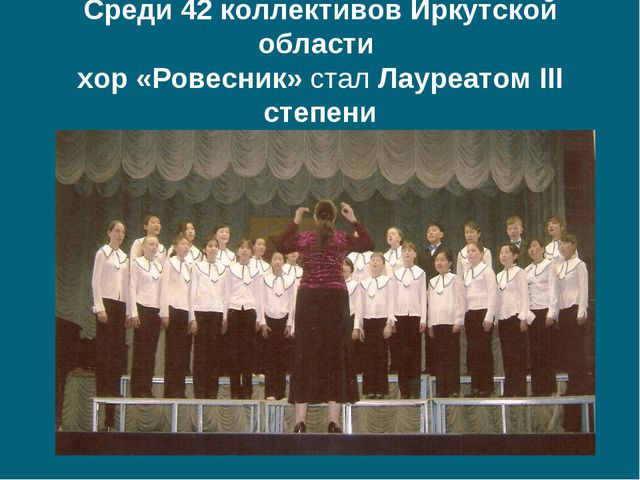 Среди 42 коллективов Иркутской области хор «Ровесник» стал Лауреатом III степ...
