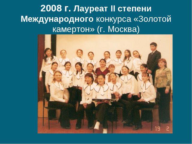 2008 г. Лауреат II степени Международного конкурса «Золотой камертон» (г. Мос...