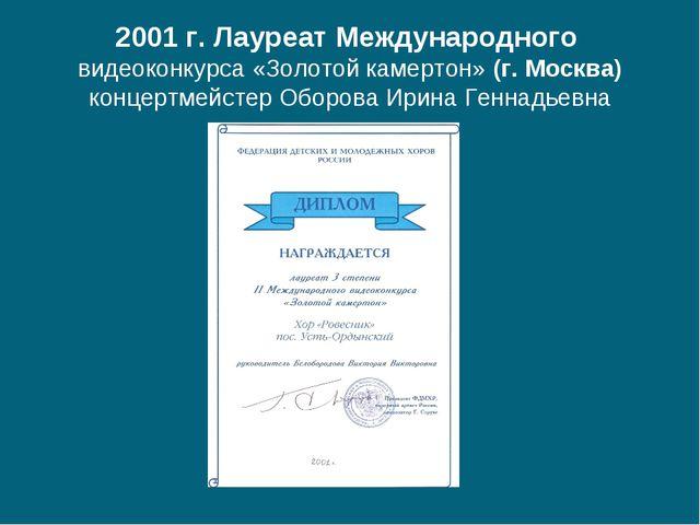 2001 г. Лауреат Международного видеоконкурса «Золотой камертон» (г. Москва) к...
