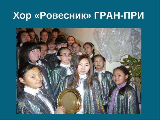 Хор «Ровесник» ГРАН-ПРИ
