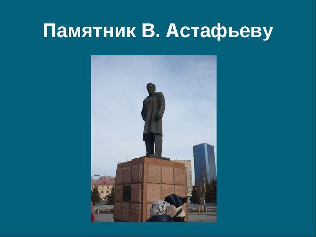 Памятник В. Астафьеву