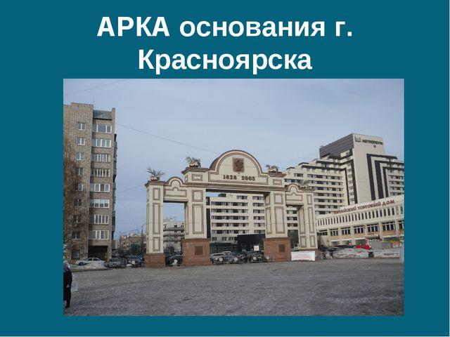 АРКА основания г. Красноярска