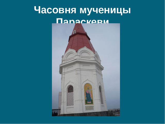 Часовня мученицы Параскеви