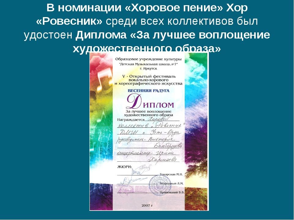 В номинации «Хоровое пение» Хор «Ровесник» среди всех коллективов был удостое...