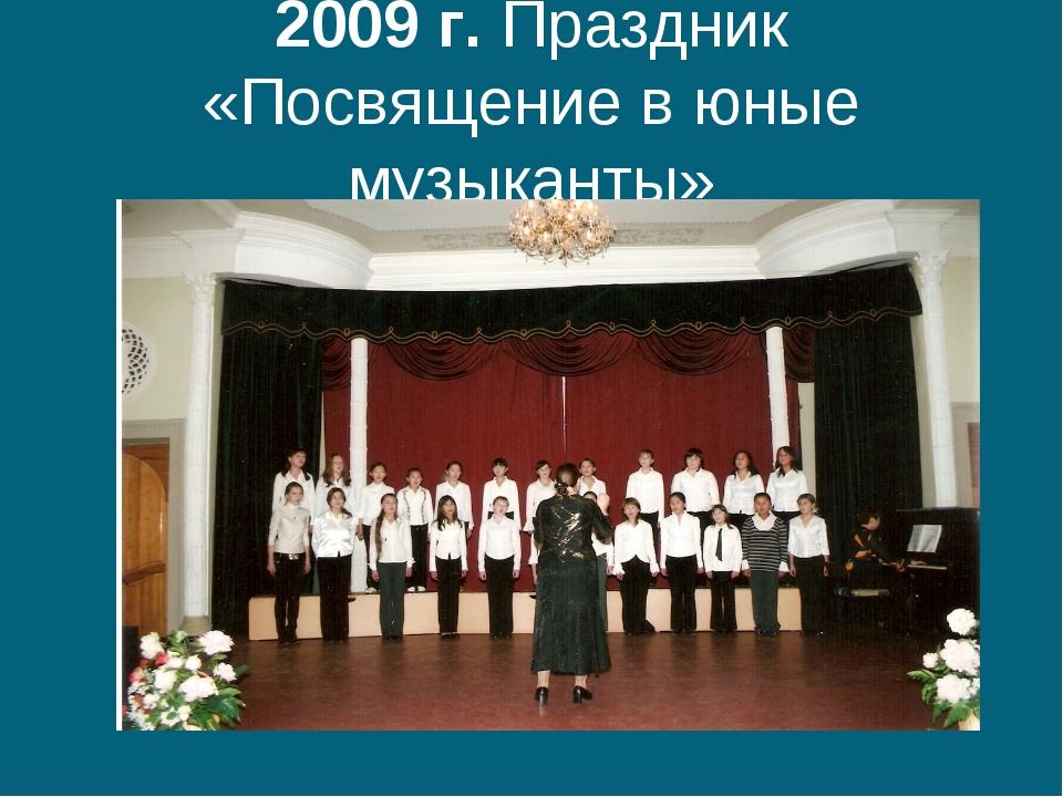 2009 г. Праздник «Посвящение в юные музыканты»