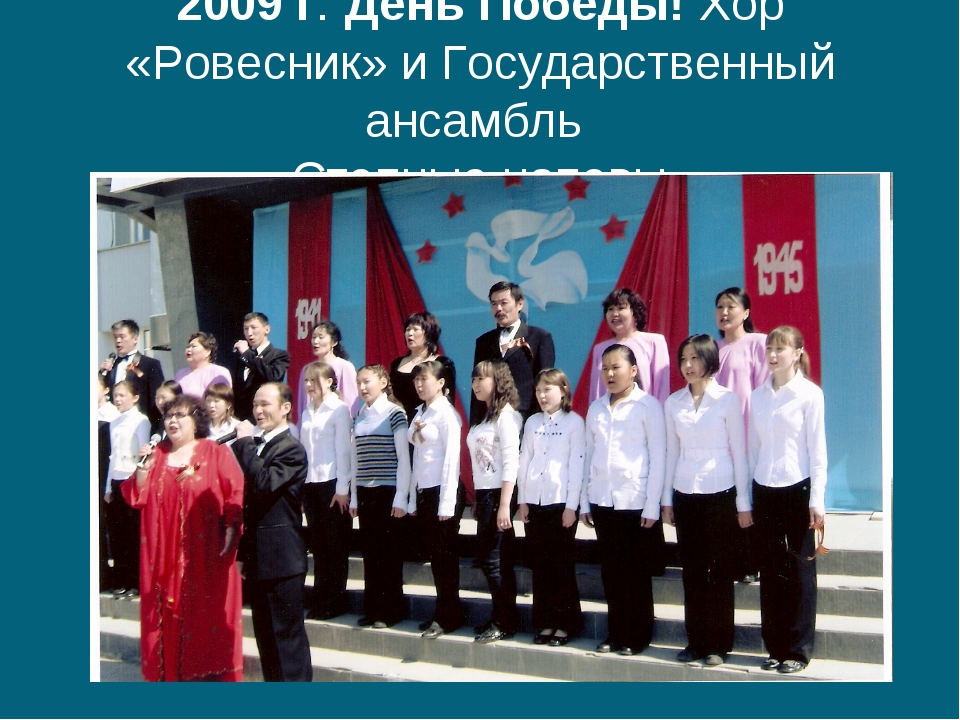 2009 г. День Победы! Хор «Ровесник» и Государственный ансамбль «Степные напевы»