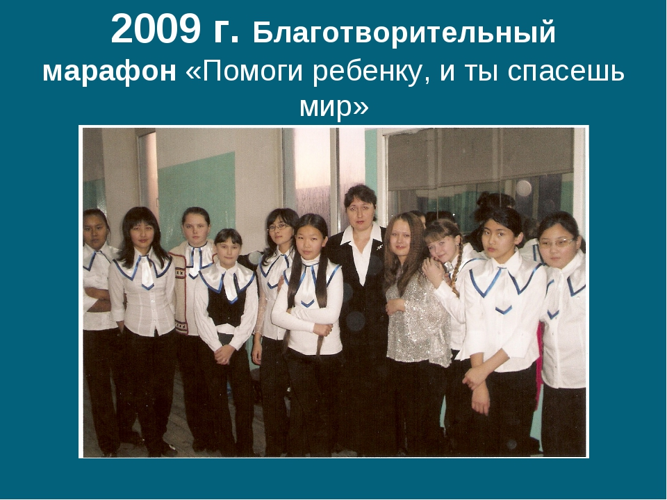 2009 г. Благотворительный марафон «Помоги ребенку, и ты спасешь мир»