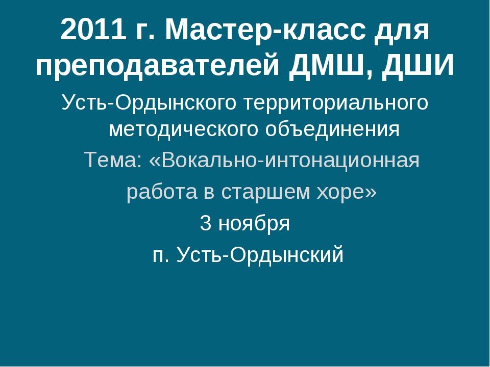 2011 г. Мастер-класс для преподавателей ДМШ, ДШИ Усть-Ордынского территориаль...