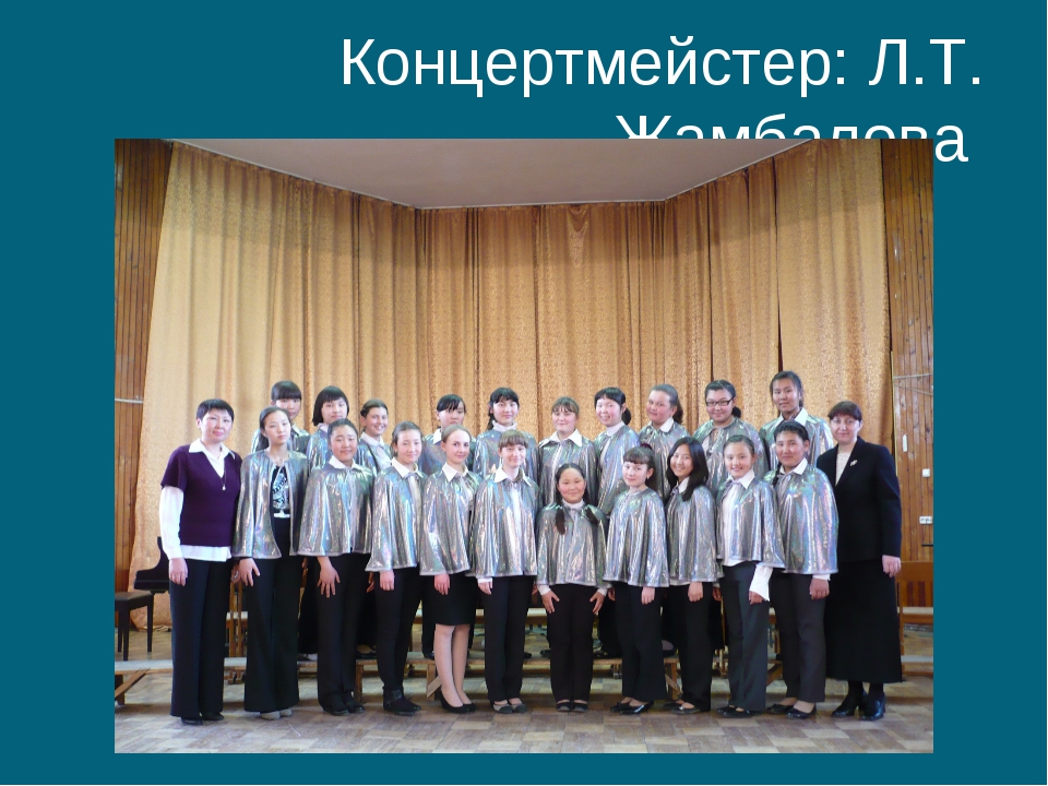 Концертмейстер: Л.Т. Жамбалова