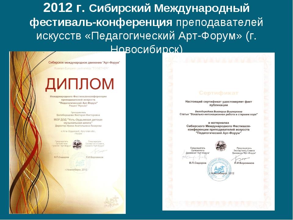 2012 г. Сибирский Международный фестиваль-конференция преподавателей искусств...