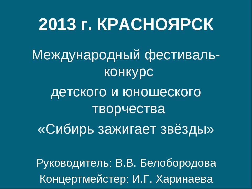 2013 г. КРАСНОЯРСК Международный фестиваль-конкурс детского и юношеского твор...