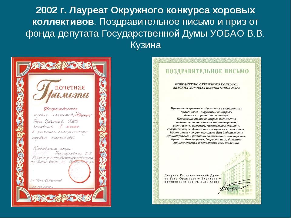2002 г. Лауреат Окружного конкурса хоровых коллективов. Поздравительное письм...