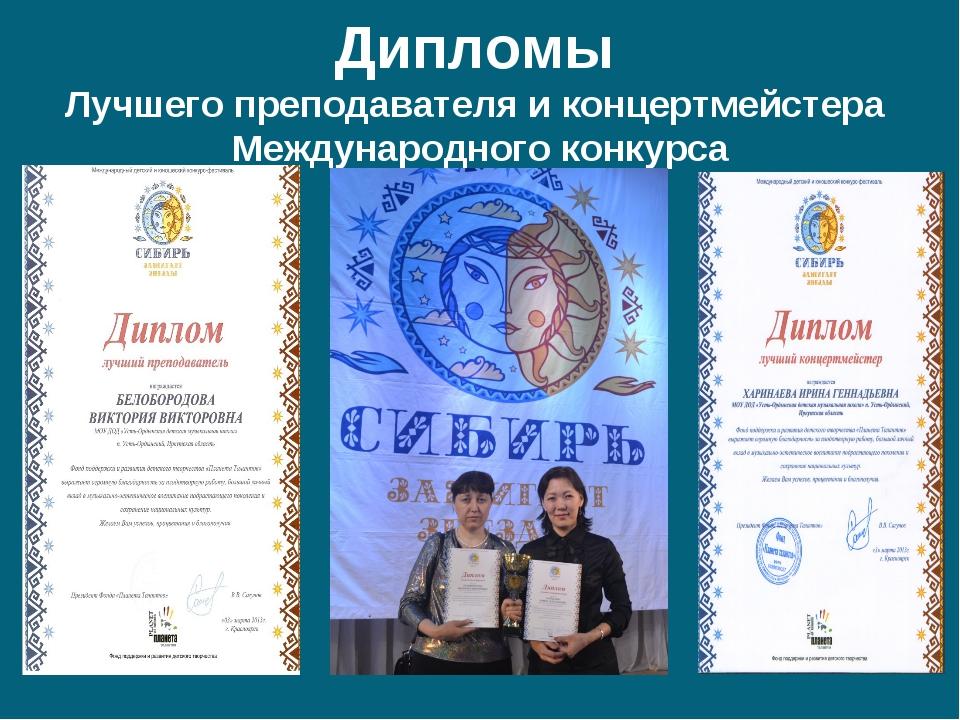 Дипломы Лучшего преподавателя и концертмейстера Международного конкурса