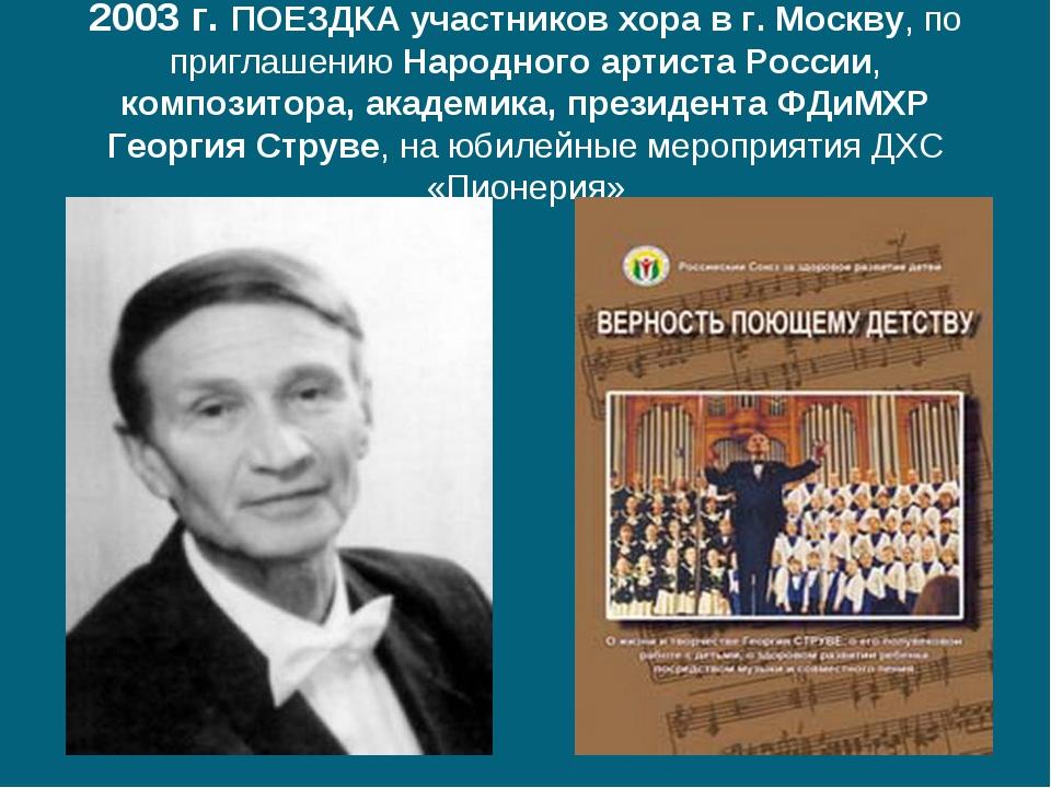 2003 г. ПОЕЗДКА участников хора в г. Москву, по приглашению Народного артиста...