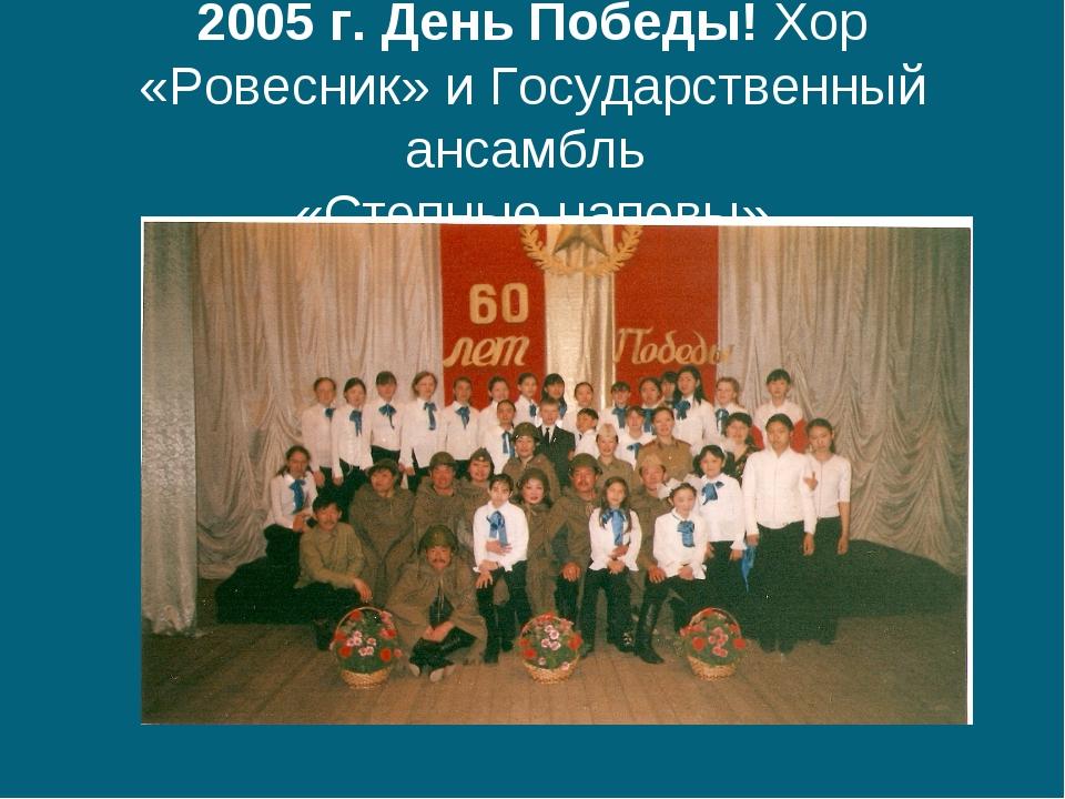 2005 г. День Победы! Хор «Ровесник» и Государственный ансамбль «Степные напе...