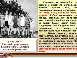 Командир рассказал о боях за их родной край и о спасителе шелковицы снайпер
