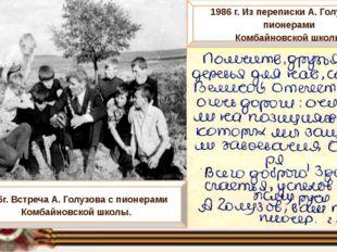 1985г. Встреча А. Голузова с пионерами Комбайновской школы. 1986 г. Из перепи