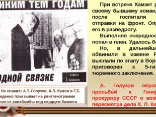 1990 г. На снимке: А.Т. Голузов, Х.Л. Капов и Г.Б. Лебеденко показывает на ре