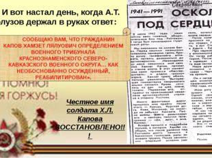 И вот настал день, когда А.Т. Голузов держал в руках ответ: СООБЩАЮ ВАМ, ЧТО