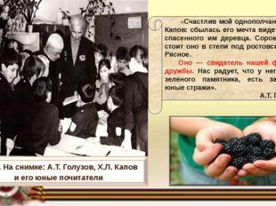 «Счастлив мой однополчанин Хамзет Капов: сбылась его мечта видеть детей