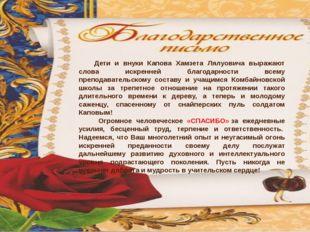 Дети и внуки Капова Хамзета Лялуовича выражают слова искренней благодарности