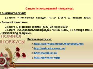 Список использованной литературы: Из семейного архива: Газета «Пионерск