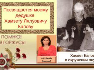 Посвящается моему дедушке Хамзету Лялуовичу Капову Хамзет Капов в окружении