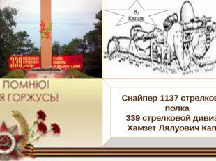 Снайпер 1137 стрелкового полка 339 стрелковой дивизии Хамзет Лялуович Капов Х
