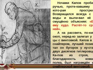 Ночами Капов пробирался к ручью, протекавшему в балке, которая прострелива