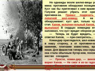 Но однажды возле шелковицы разорвалась мина: противник обнаружил позицию сна