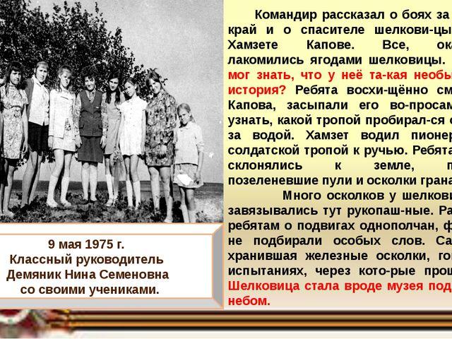 Командир рассказал о боях за их родной край и о спасителе шелковицы снайпер...