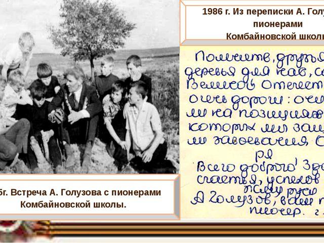 1985г. Встреча А. Голузова с пионерами Комбайновской школы. 1986 г. Из перепи...