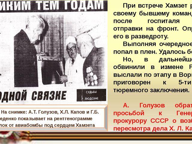 1990 г. На снимке: А.Т. Голузов, Х.Л. Капов и Г.Б. Лебеденко показывает на ре...