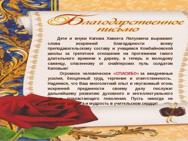 Дети и внуки Капова Хамзета Лялуовича выражают слова искренней благодарности...