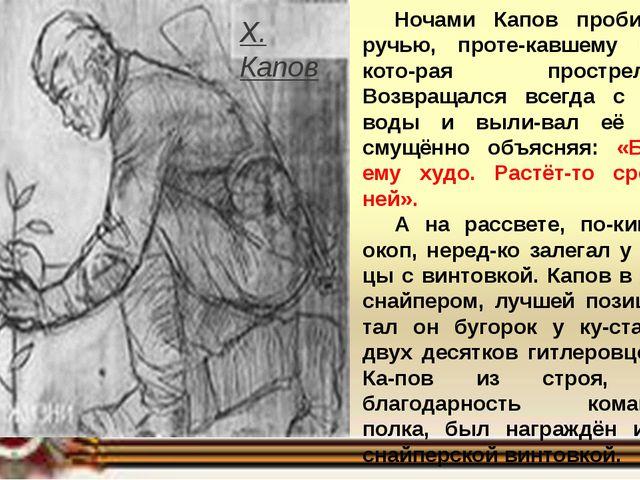 Ночами Капов пробирался к ручью, протекавшему в балке, которая прострелива...