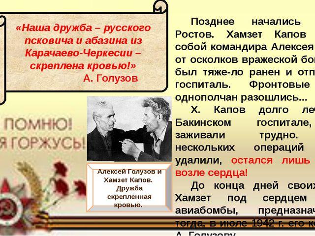 Позднее начались бои за Ростов. Хамзет Капов прикрыл собой командира Алексея...