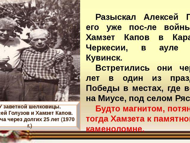Разыскал Алексей Голузов его уже после войны. Жил Хамзет Капов в Карачаево-...