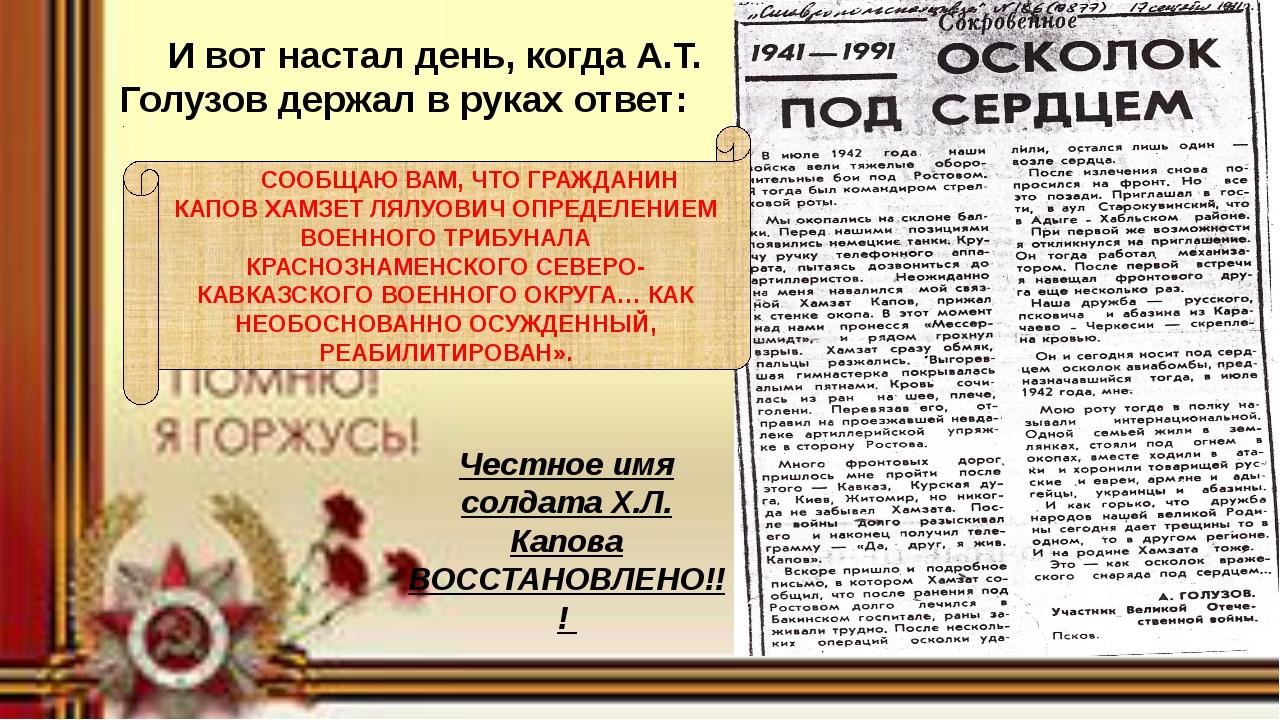 И вот настал день, когда А.Т. Голузов держал в руках ответ: СООБЩАЮ ВАМ, ЧТО...