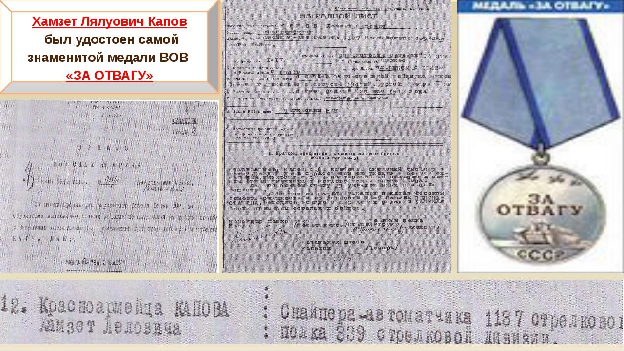 Хамзет Лялуович Капов был удостоен самой знаменитой медали ВОВ «ЗА ОТВАГУ»
