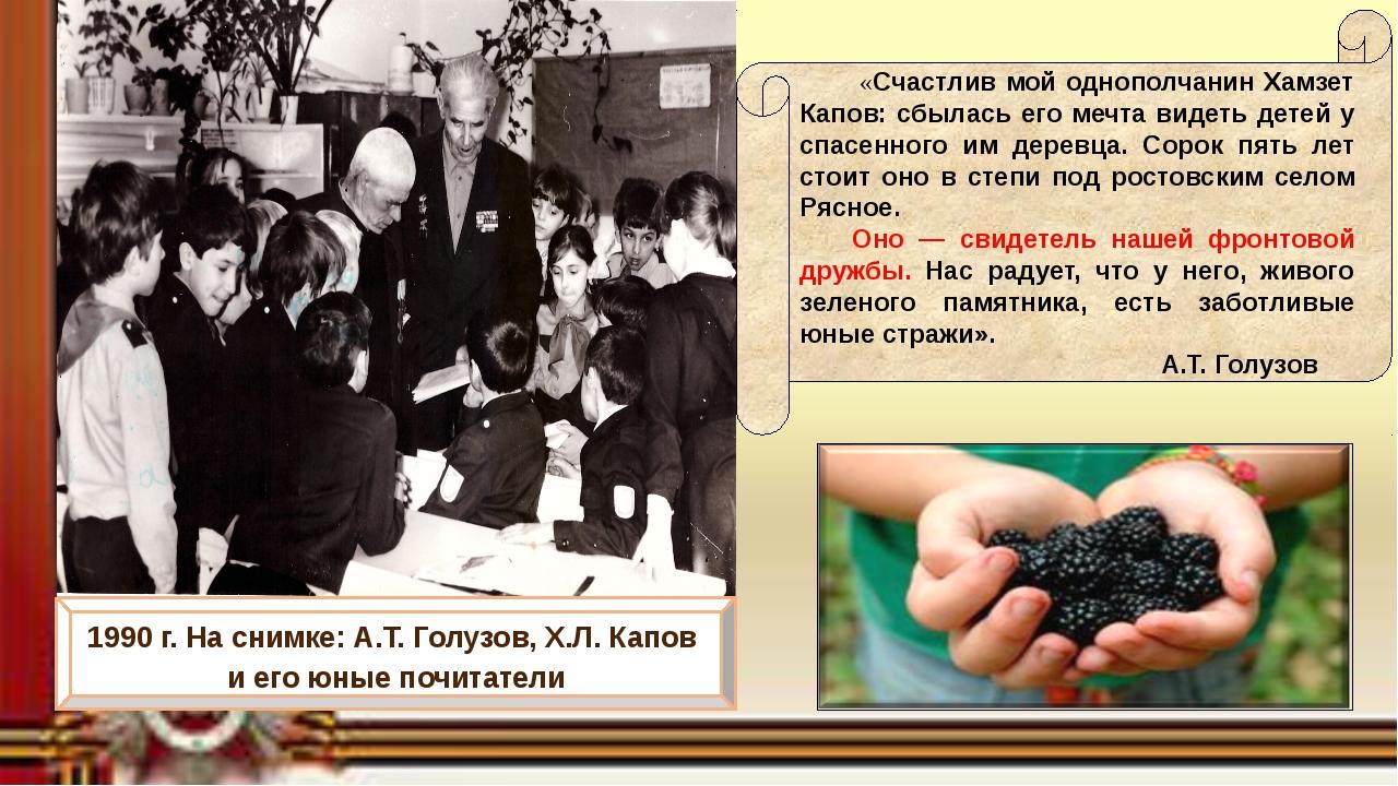 «Счастлив мой однополчанин Хамзет Капов: сбылась его мечта видеть детей...