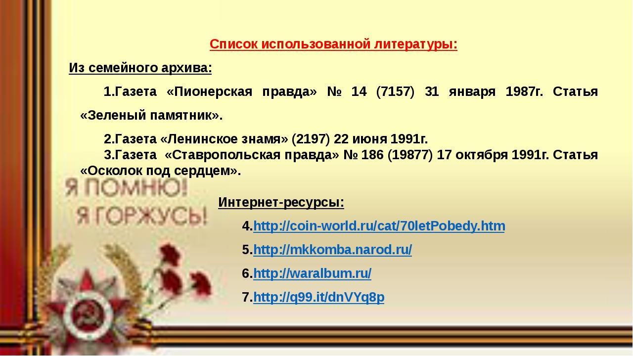 Список использованной литературы: Из семейного архива: Газета «Пионерск...