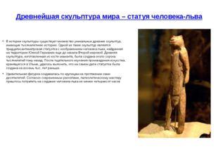 Древнейшая скульптура мира – статуя человека-льва В истории скульптуры сущест