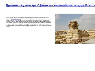 Древняя скульптура Сфинкса – величайшая загадка Египта Одной из известнейших